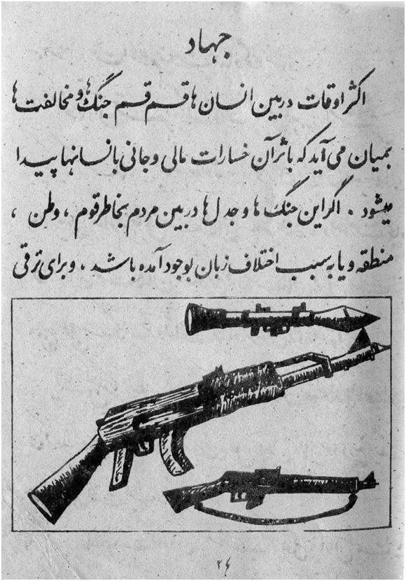 afgh-Textbook jihad